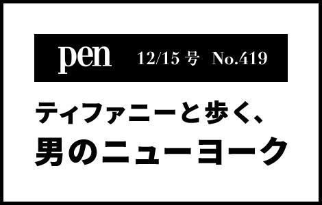 pen 12/15号 No.419 ティファニーと歩く、男のニューヨーク