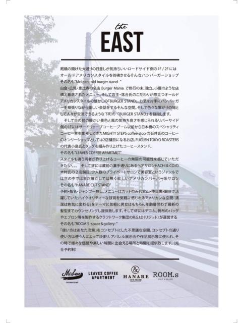 5/17(TUE)!蔵前に複合ショップ「 THE EAST」をオープンします。