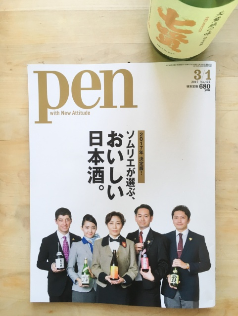 最新号「おいしい日本酒」が届いた。