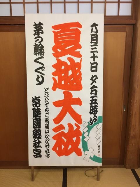 常陸国の手仕事3~橘吉也の寄席文字~