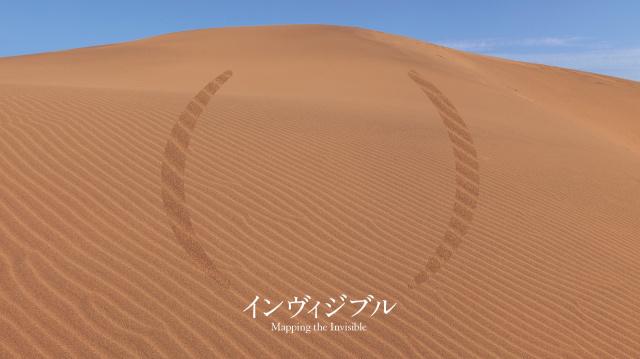 第10回 恵比寿映像祭〈インヴィジブル〉、明日25日クロージング
