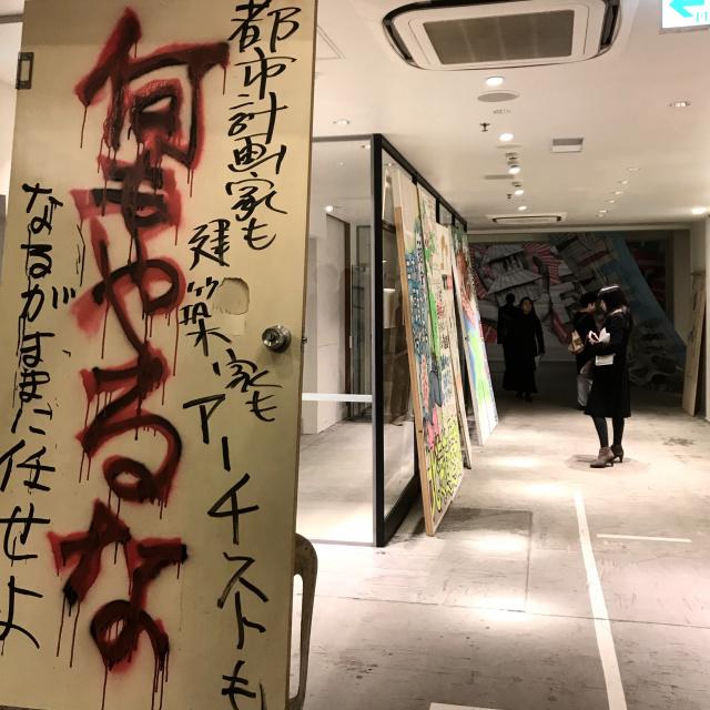 会田誠の展覧会