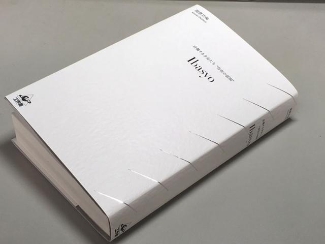 出版記念トーク&サイン会・『Ibasyo(居場所)』 写真集 + ノンフィクション @ 6次元