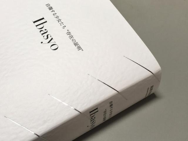 写真集の作り方(全4回)・第1回 「ドキュメンタリープロジェクト -『Ibasyo』-」