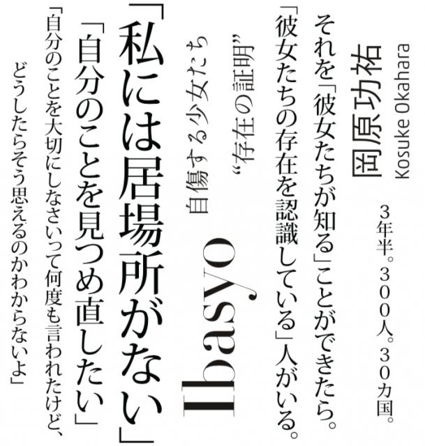 個展『Ibasyo』神戸の Mirage Gallery にて開催