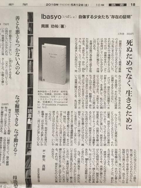 """朝日新聞の書評で『Ibasyo 自傷する少女たち""""存在の証明""""』(工作舎刊)が取り上げられました。"""