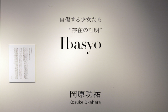 『Ibasyo』(工作舎刊)出版記念展覧会が東京でも開催されます。