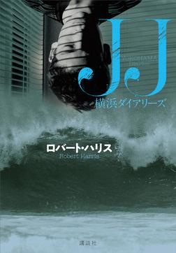 ロバート・ハリス『JJ 横浜ダイアリーズ』