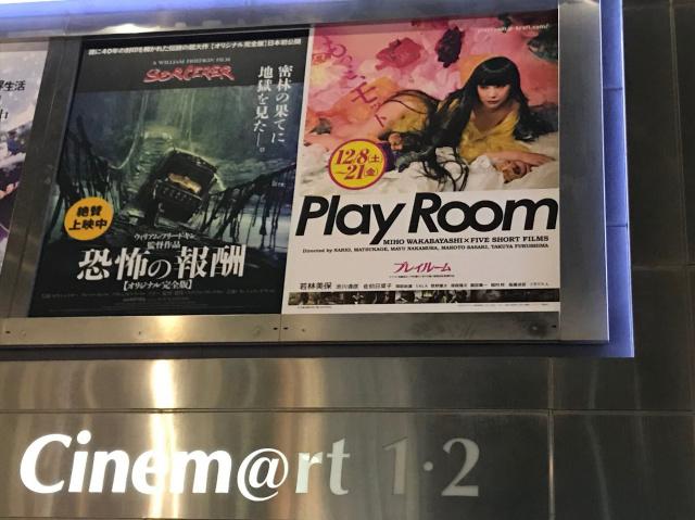 『熱海の路地の子』について。オムニバス映画『プレイルーム』12月8日(土)より公開!
