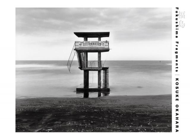写真集『Fukushima Fragments』展示及び トークイベント