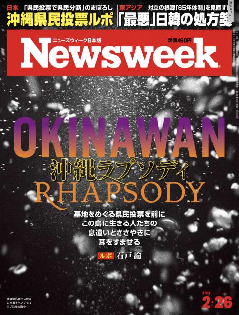 オキナワン・ラプソディー / ニューズウィーク日本版