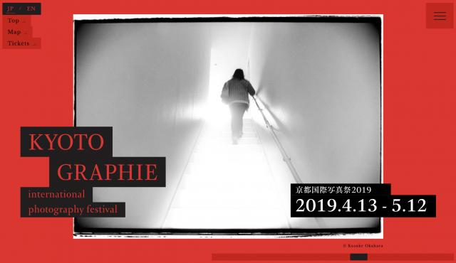 京都を舞台にした国際写真フェスティバル「KYOTOGRAPHIE 2019」 メインプログラム「Ibasyo」&「Magnum Live Lab」
