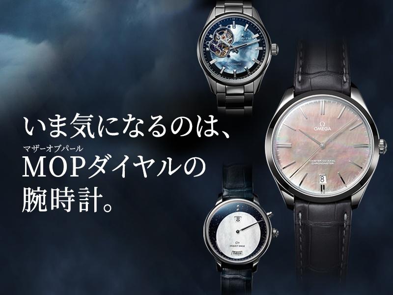 いま気になるのは、MOPダイヤルの腕時計。