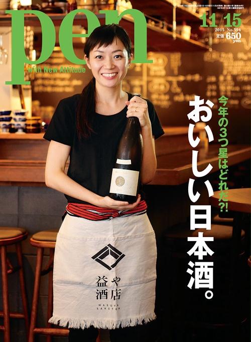 おいしい日本酒。