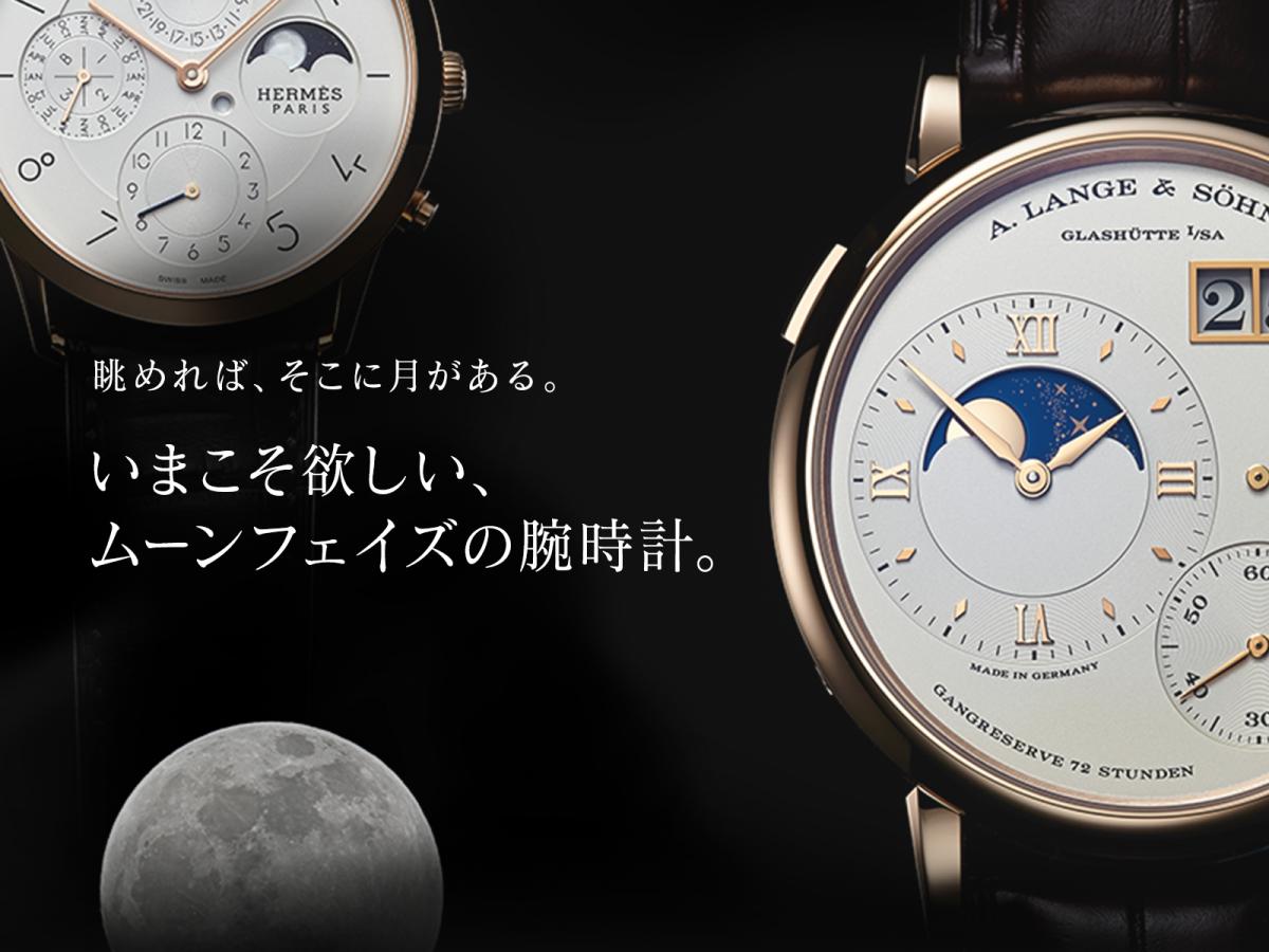 いまこそ欲しい、ムーンフェイズの腕時計。