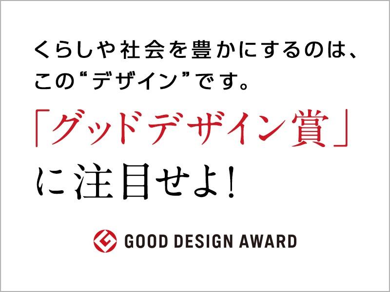 """くらしや社会を豊かにするのはこの""""デザイン""""です。「グッドデザイン賞」に注目せよ!"""