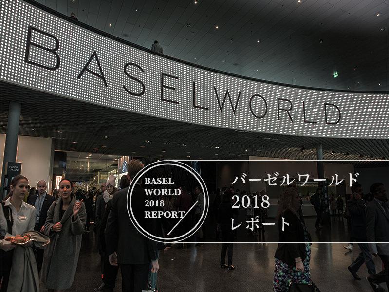 バーゼルワールド2018レポート バーゼルで目撃した、新作ウォッチの輝き。