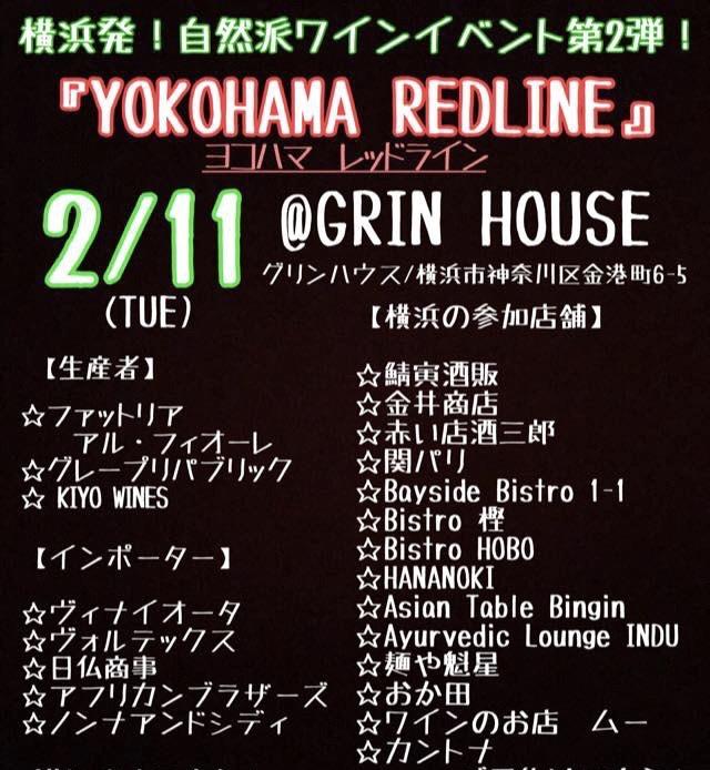 横浜最大の自然派ワインイベント、 「YOKOHAMA REDLINE」がいよいよ2月11日開催!