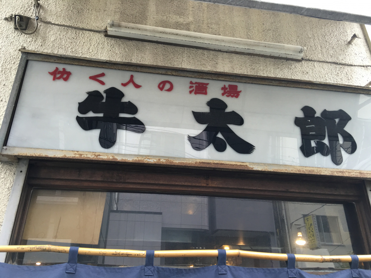 身にも懐にも優し過ぎる城南のパラダイス「牛太郎」。 今宵、入りづらい古典酒場へ!第1夜