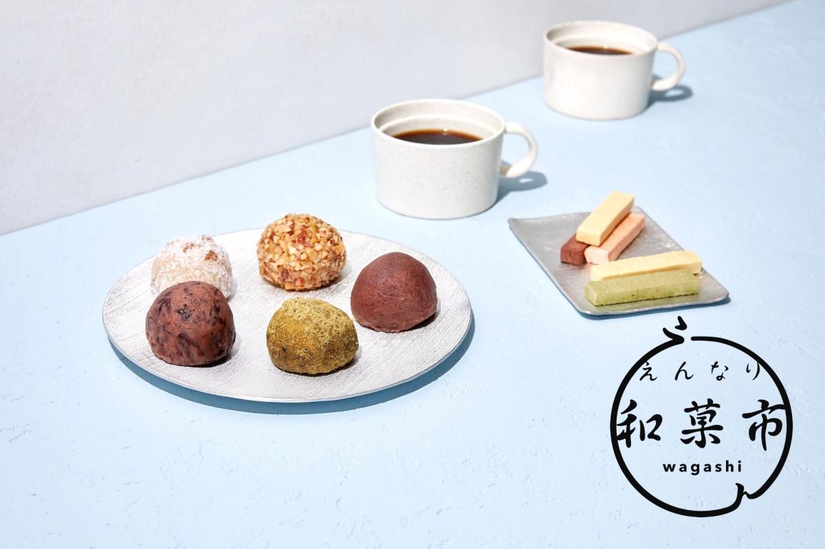 せんべい×レモンチェッロ!? 新しき和菓子のペアリングが楽しめる「えんなり和菓市」が開催。