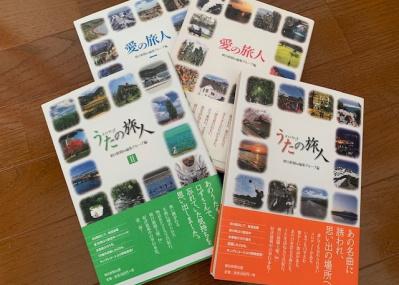 朝日新聞の土曜版「be」をまとめた本『うたの旅人』と『愛の旅人』を読めば、旅に出た気分に。