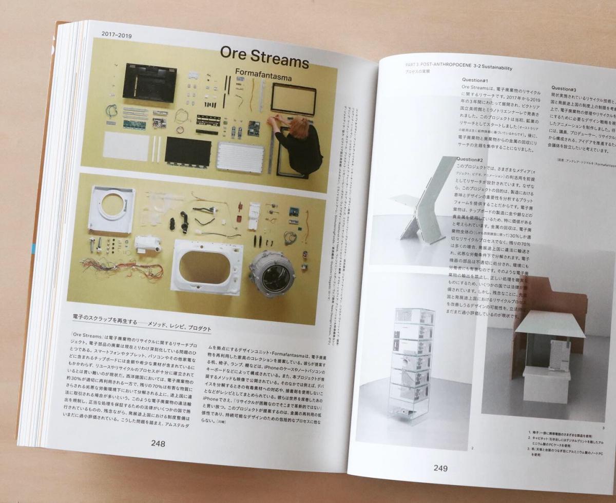 2019年、ぜひ読んでおきたいデザインの本『SPECULATIONS 人間中心主義のデザインをこえて』。