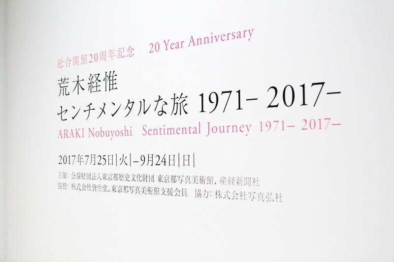 センチメンタルな旅へ、名作が揃う東京都写真美術館の展覧会。