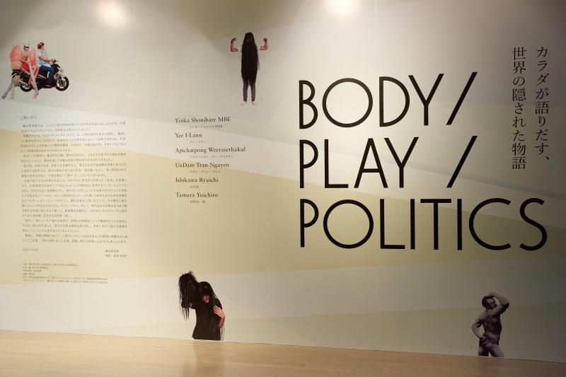 """""""カラダ""""の背後に隠されたストーリーを読む、「BODY/PLAY/POLITICS」展とは?"""