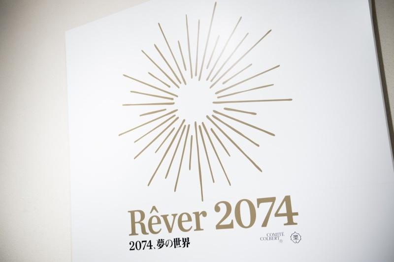 藝大のアーティストたちと、2074年の夢を見る——。フランス「コルベール委員会」のプロジェクトとは?