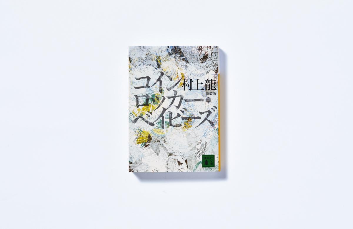 最先端の街だった西新宿を、村上龍はディストピアとして描いた。
