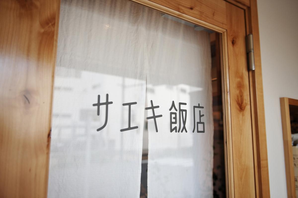"""【食のカイ・カン 】Vol.1 食カルチャー最前線を走るふたりが、骨太なのに軽やかな""""ヤミツキ中華""""の人気店を大解剖。"""