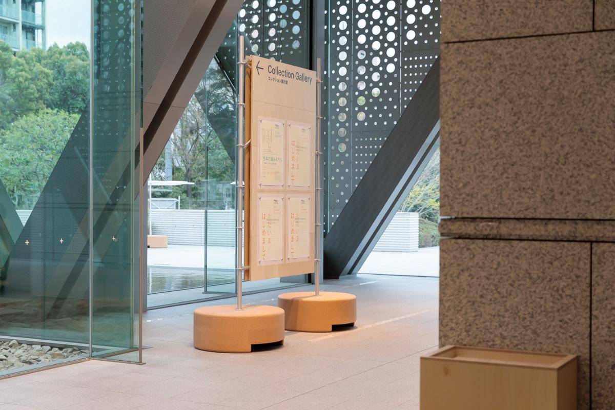 空間のもつ硬さを和らげ、フレンドリーな美術館へ。