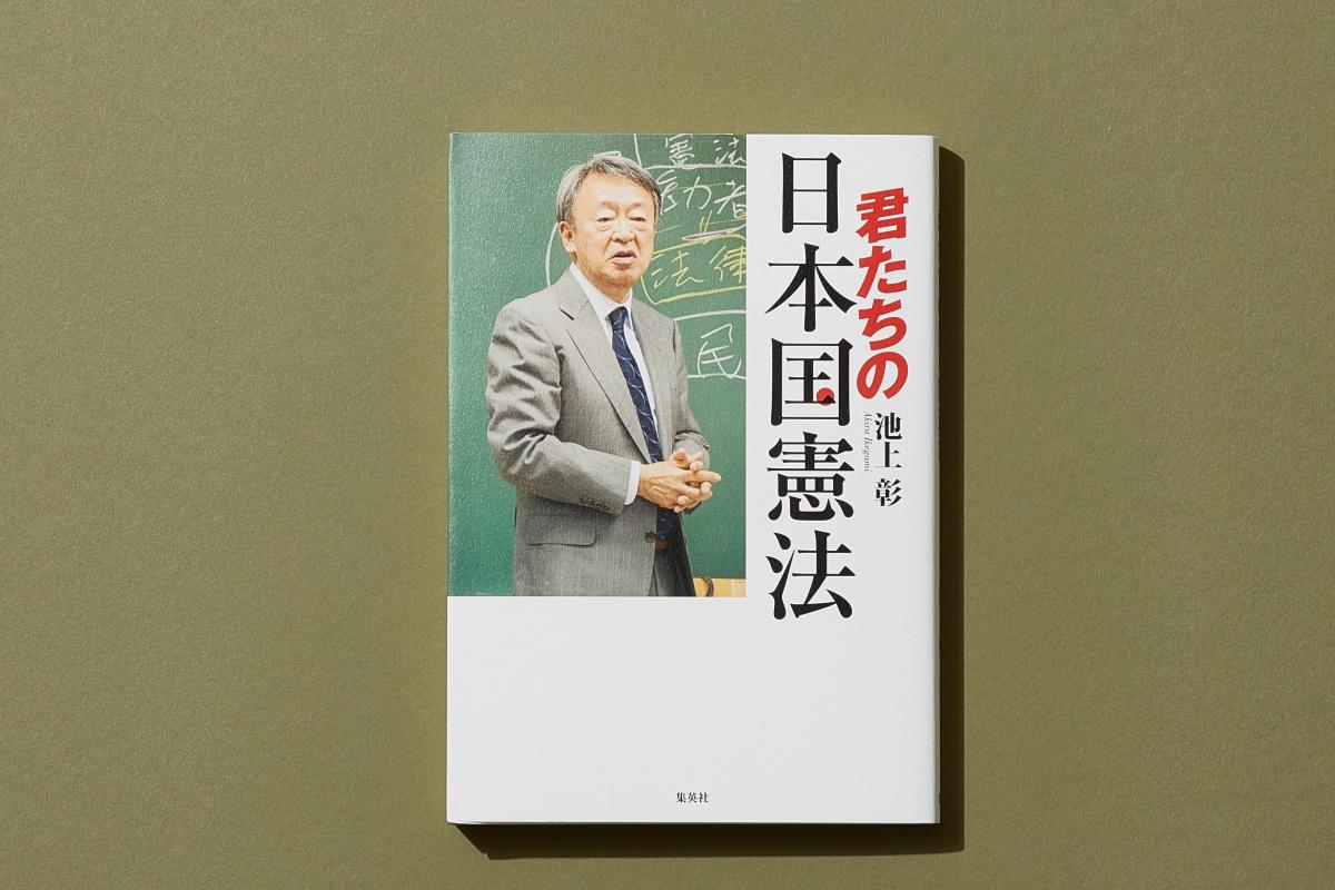 高校生に向けてやさしく解説する、池上流・日本国憲法論。