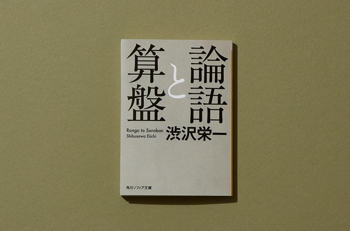 いまこそ日本人が指標とすべき、ビジネス界の聖書的存在。