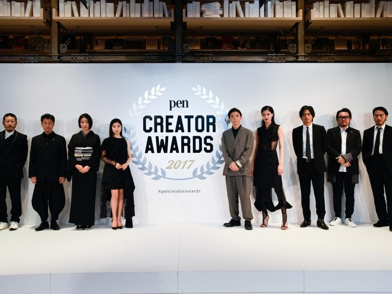 今年最も輝いたクリエイター10組を選出した、「Pen クリエイター・アワード 2017」授賞式&展示イベントが開催!