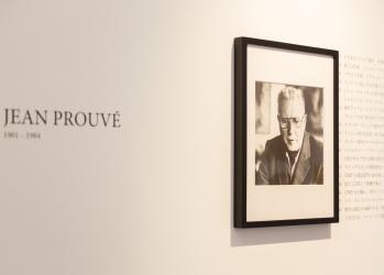 ジャン・プルーヴェの世界観に浸る。