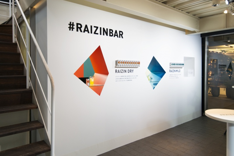 「RAIZIN」カクテルで、スマートに気分をスイッチできる空間。