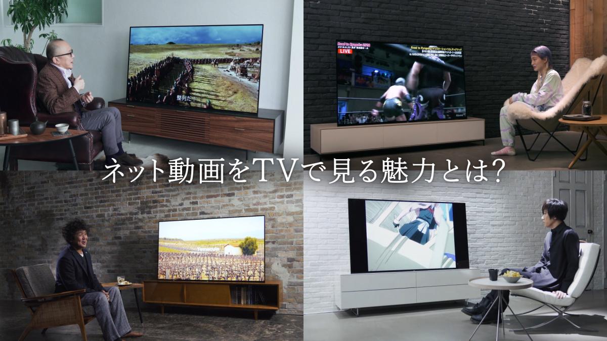 【私がTVで見たいもの】ネット動画に夢中の4人が、ソニー ブラビアと過ごす至福の時間。