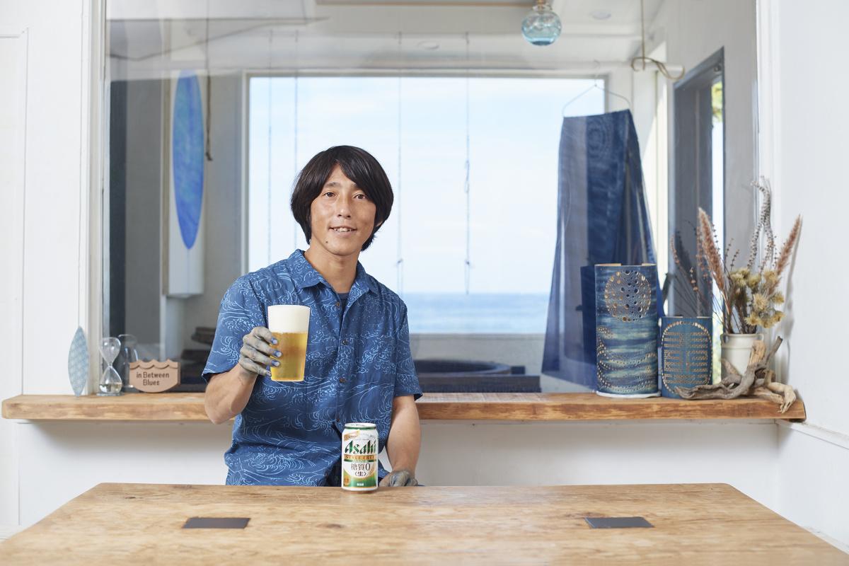 藍染プロデューサーの永原レキさんが驚いた、「アサヒ スタイルフリー<生>」の爽やかな飲み心地。