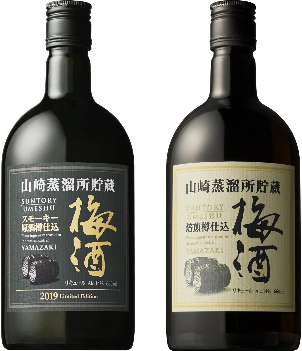 「山崎梅酒」シリーズを特別に愉しめる、フェアも開催。