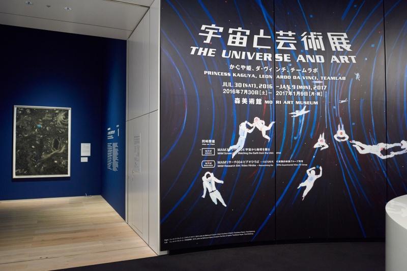 アートの視点で、宇宙の謎と魅力をひも解く。
