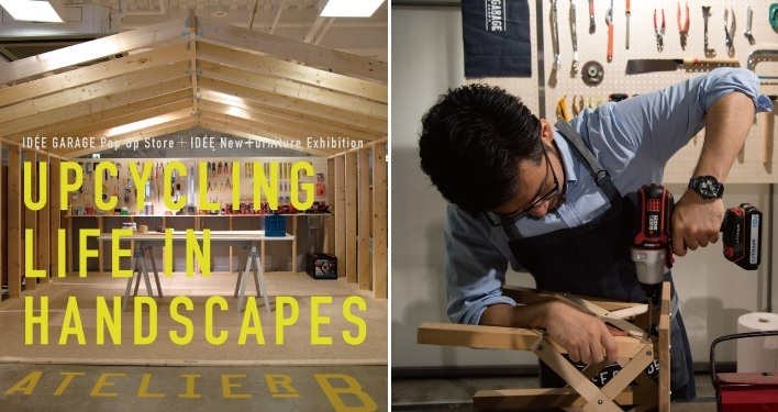 4.UPCYCLING LIFE IN HANDSCAPES /暮らしのつくりかた