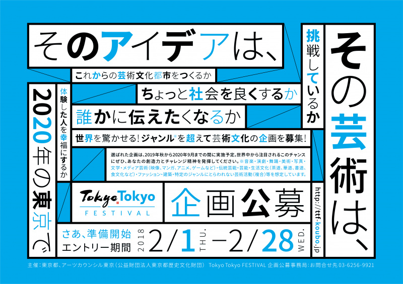 2020年の東京をアートで変える! 東京都とアーツカウンシル東京がいままでにないチャレンジを募集。かつてない企画公募が目指すものとは。