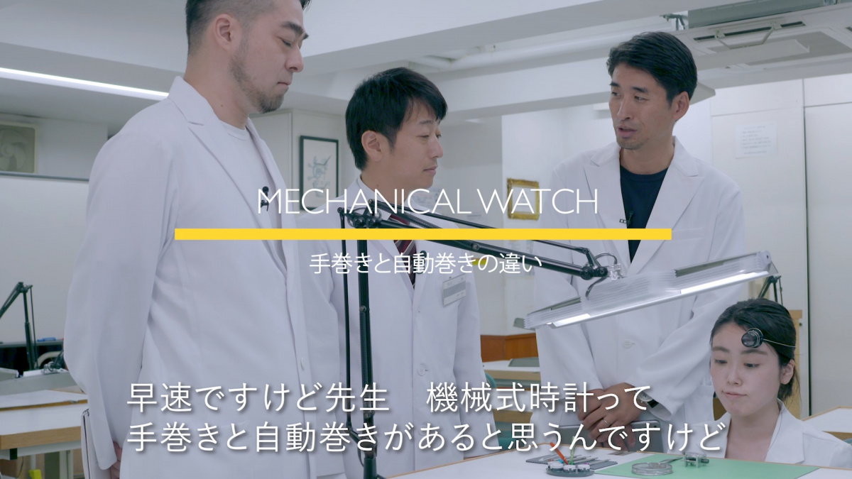 腕時計の気になる話題を動画で紹介! 【Watch the Watches  Vol.2】機械式時計の仕組み 基礎編