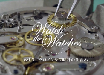 腕時計の気になる話題を動画で紹介! 【Watch the Watches  Vol.3】機械式時計の仕組み クロノグラフ編