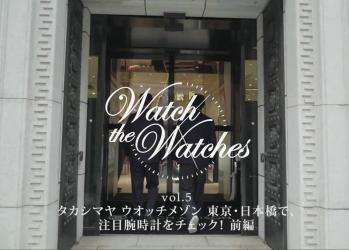腕時計の気になる話題を動画で紹介! 【Watch the Watches  Vol.5】タカシマヤウオッチメゾンで、注目腕時計をチェック! 前編