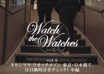 腕時計の気になる話題を動画で紹介! 【Watch the Watches  Vol.6】タカシマヤウオッチメゾンで、注目腕時計をチェック! 中編