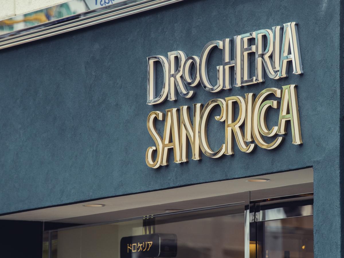星付きレストランのシェフ御用達の食材が揃う!「ドロゲリア・サンクリッカ」で美味しいイタリアを。