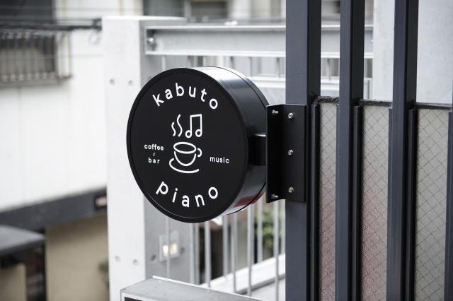 いい音と酒とコーヒーを愛するなら、学芸大学「カブトピアノ」に憩いたい。