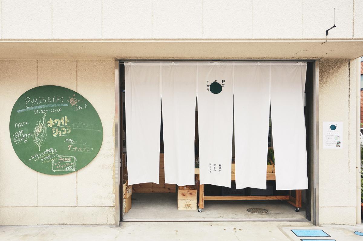 清澄白河の青果店「野菜のちから」で、まるごと食べ切る野菜のおいしさに目覚めましょう。
